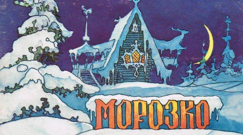 русская народная сказка морозко читать полная версия