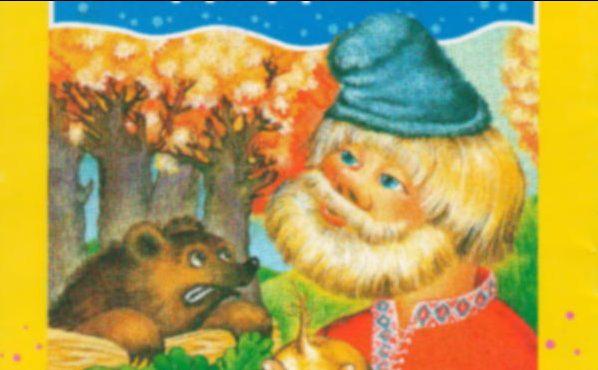 Мужики и медведь заставка