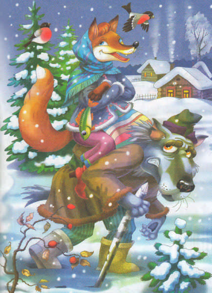 Лиса едет на волке сказка