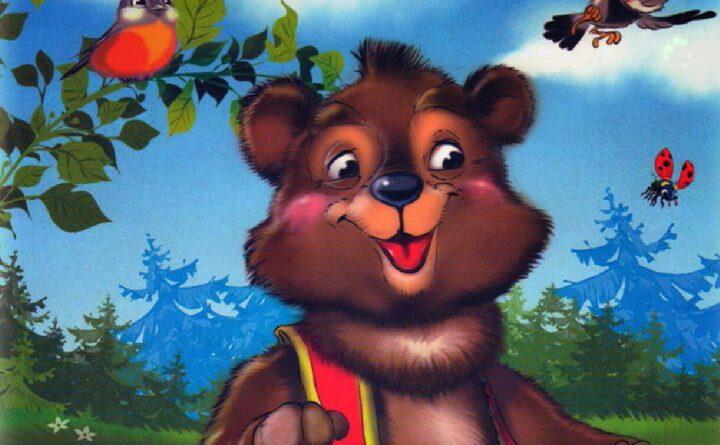 Дрозд Еремееич и медведь